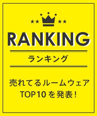 エメフィールの売れている人気ルームウェア ランキング トップ10を発表