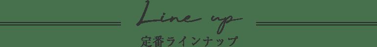 aimerfeel楽ブラ(R)の定番ラインナップ紹介