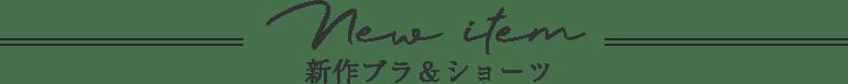 aimerfeel楽ブラ(R)の新作紹介