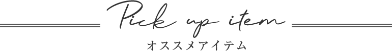 aimerfeel楽ブラ(R)のオススメの商品紹介