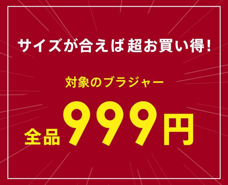 サイズが合えば超お買い得!対象のブラジャーが全品999円