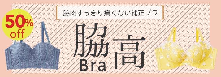 50%OFFor900円!脇肉すっきり痛くない補正ブラ!脇高ブラ