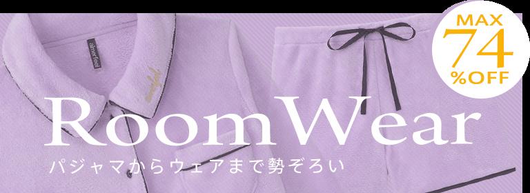 パジャマからウェアまで勢ぞろい room wear ルームウェア MAX70%OFF