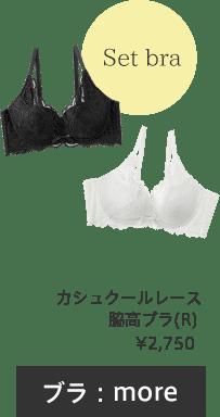 Ninoシリーズと合わせて可愛い、カシュクールレース脇高ブラ(R)2750円は自胸でしっかり谷間メイクしてくれる補整ブラです。カラーはブラック・ホワイトをご用意しました
