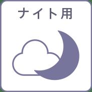 エメフィールのサニタリー(生理用)パンツの機能ポイント2:ぐっすり眠りたい夜でも安心の夜用生理用パンツ