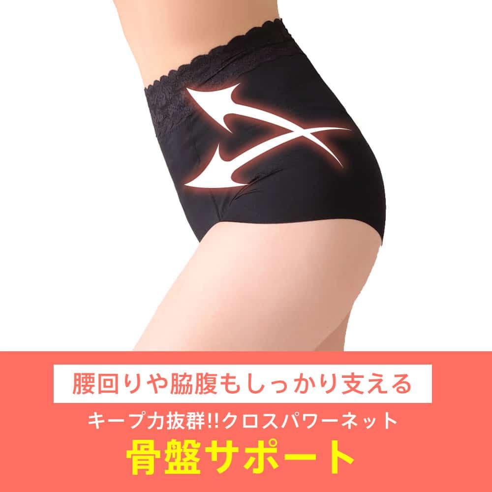 【WEB限定】美尻・骨盤サポート ガードル
