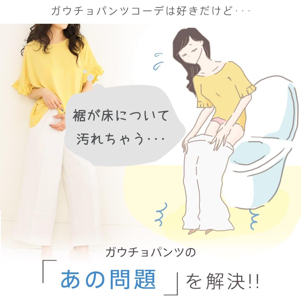 【WEB限定】ガウチョパンツ用 ペチコート