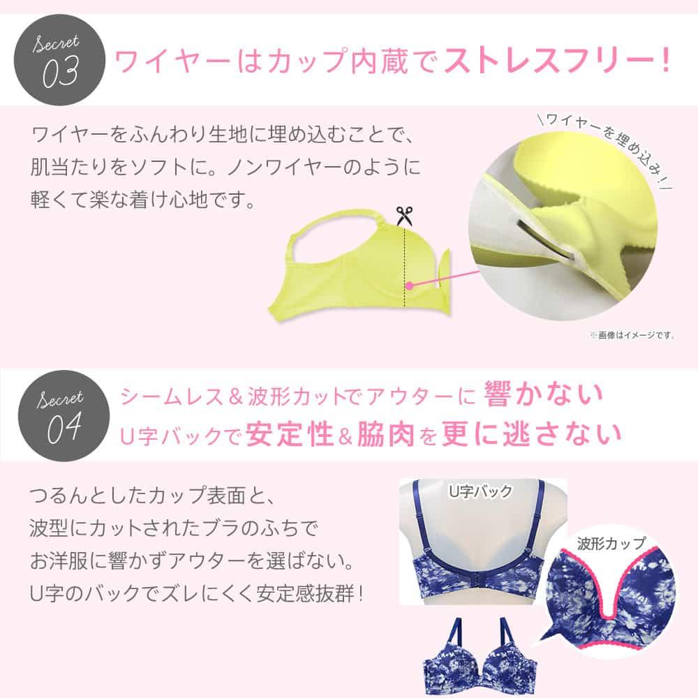 【プライスダウン】タイダイ 超盛ブラ(R) 単品ブラジャー