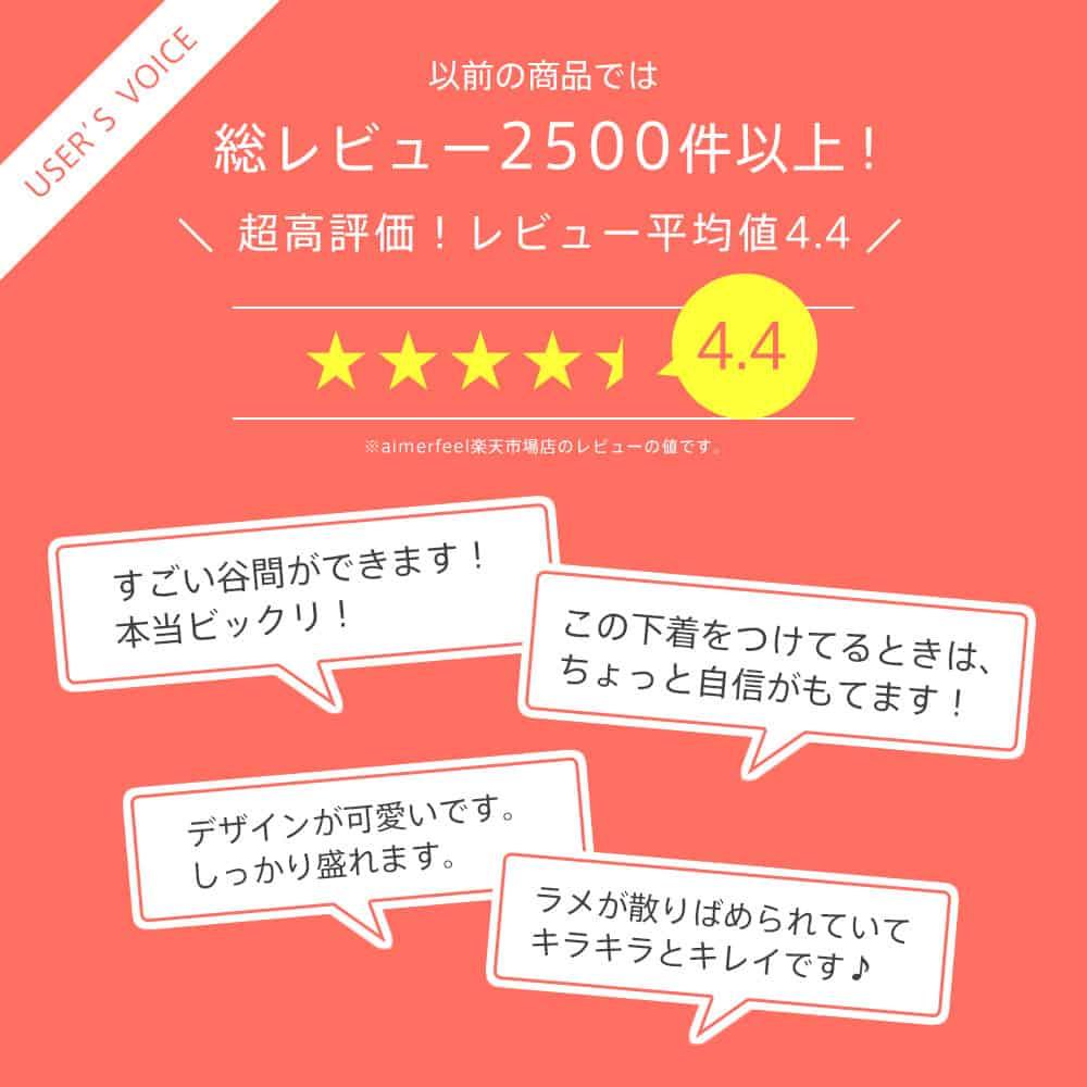【WEB限定】ラメシフォンドール ブラジャー&ショーツ