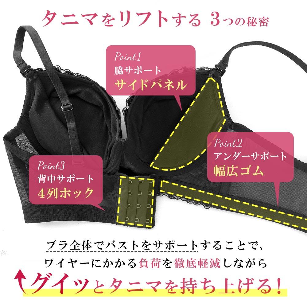 【プライスダウン】タニマリフト MODE ココ 脇高 単品ブラジャー