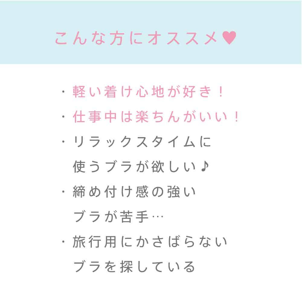 【プライスダウン】ピオニー aimerfeel楽ブラ(R) 単品ブラジャー