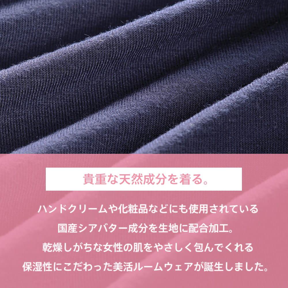 【プライスダウン】シアバター カットソー 上下セット