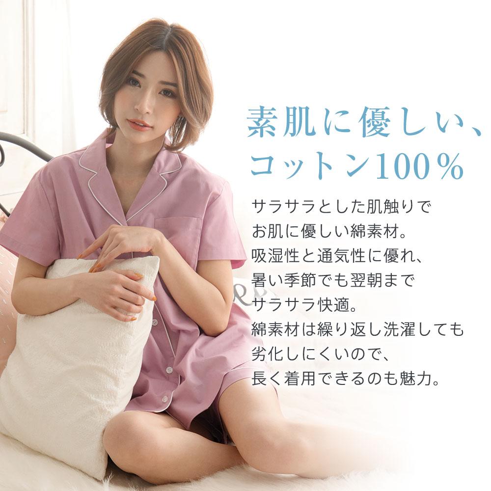 綿100% 半袖 シャツパジャマ 上下セット