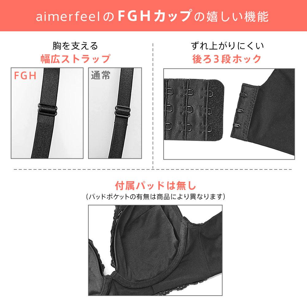 美胸ブラ 単品ブラジャー (FGHカップ)