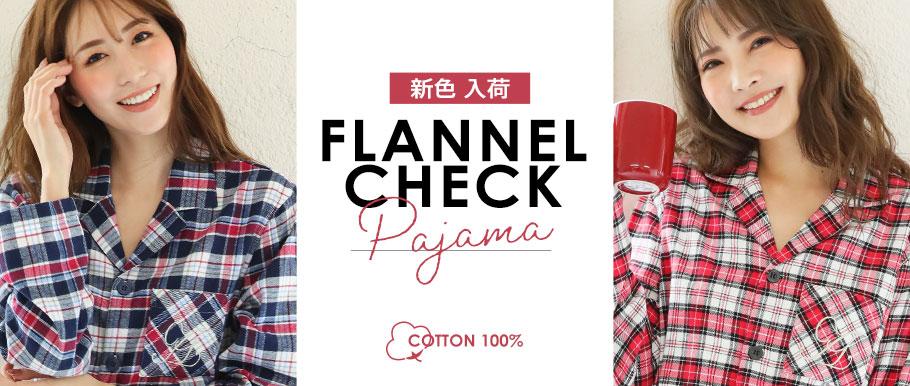 ネルシャツ2 パジャマ 上下セット (男女兼用サイズ) コットン100%  ルームウェア