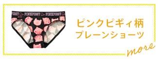 ピンクピギィ柄 プレーンショーツの商品ページを見る