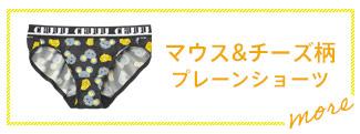 マウス&チーズ柄 プレーンショーツの商品ページを見る