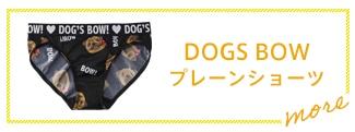DOGS BOW プレーンショーツの商品ページを見る