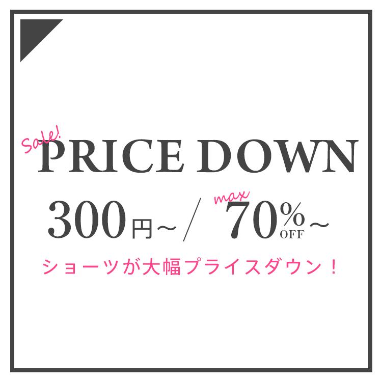プライスダウン PRICE DOWN ショーツが大幅プライスダウン!300円~MAX70%FF!