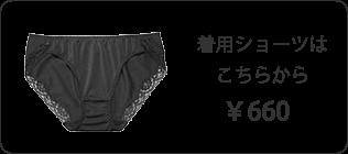 着用ショーツはこちらから。値段660円