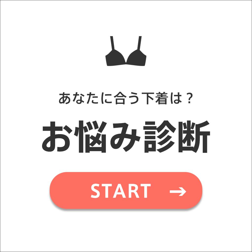 お悩み別インナー検索
