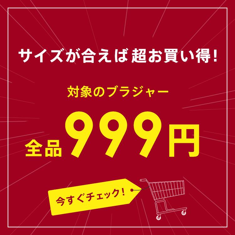 サイズが合えば超お買い得!対象のブラジャー全品999円