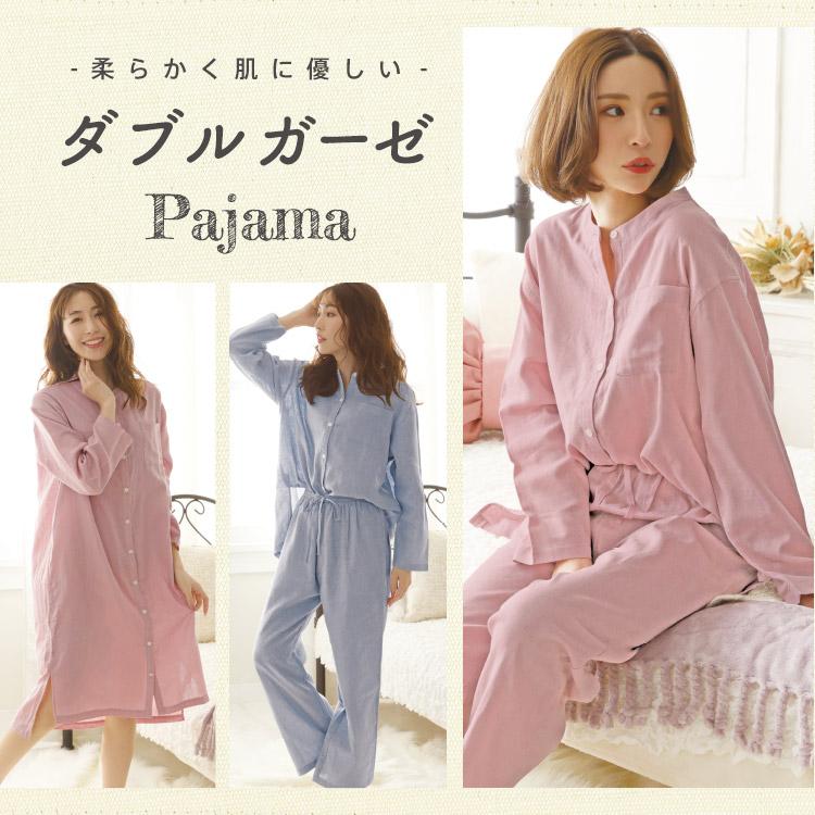 ダブルガーゼ パジャマ 上下セット ワンピース コットン100%のガーゼを2枚重ねた、ダブルガーゼ仕立てが心地よく、ぐっすり眠ることができるパジャマ。夏は涼しく、冬は空気を含んで暖かく着られオールシーズン活躍!着れば着るほど柔らかく肌になじんでいく風合いを楽しめます。綿100% 無地 シンプル アッシュブルー 水色 ピンク ルームウェア
