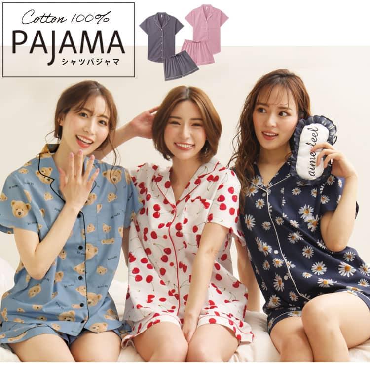 オシャレでかわいいパジャマが豊富!なエメフィールのパジャマ特集です。
