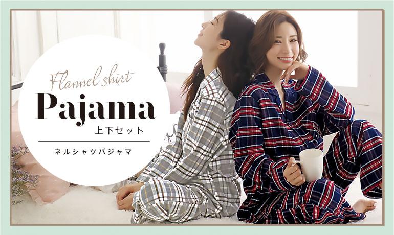 綿100%で快適♪オシャレでかわいいパジャマ。