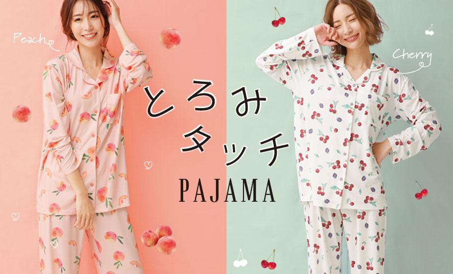 とろみのあるなめらかな肌触りで、着心地が心地よいパジャマをはじめ、快適な睡眠をサポートするパジャマを集めました!新作はほんのりオレンジがかった愛らしいコーラルピンク×ピーチ柄とナチュラルな発色のオフホワイト×チェリー柄でとても可愛いデザイン!