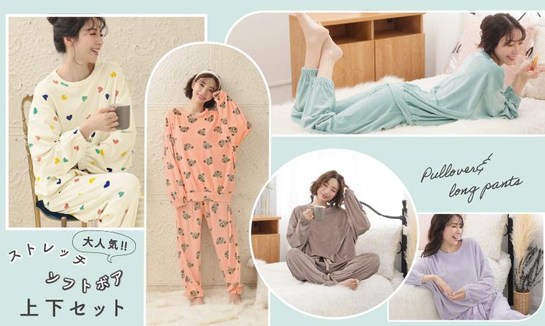 !かわいいカラーと柄展開で人気!なめらかでもっちりとした肌触りが心地よいソフトボア素材の上下セット パジャマ。