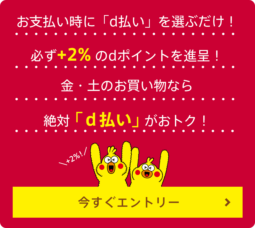 金・土曜日にaimerfeel公式通販サイトで「d払い」を利用すると、必ず+2%のdポイントが贈呈されます。dポイント利用したお買物も対象です。aimerfeel公式通販サイトのお買物は「d払い」で!