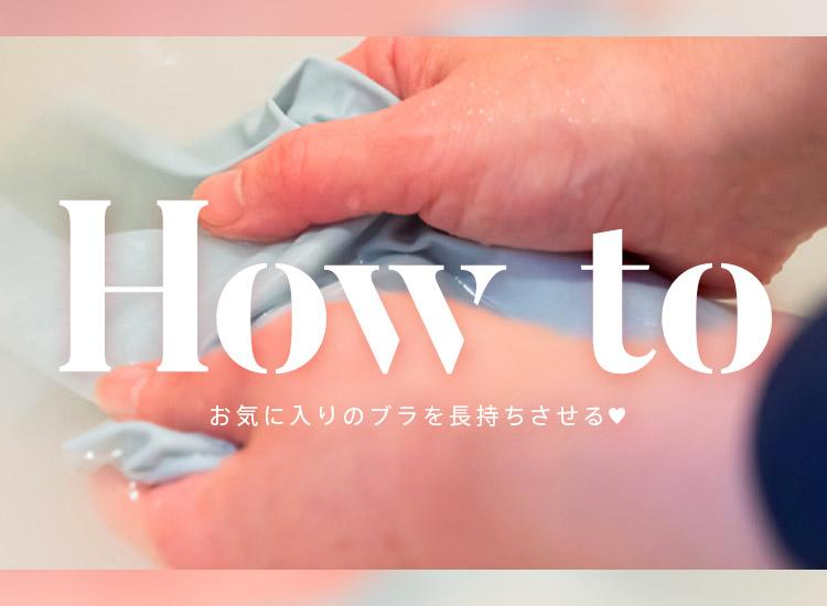 ナイトブラ 洗い方