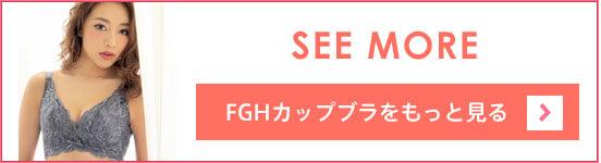 FGHカップブラをもっと見る