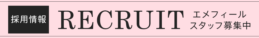 採用情報 RECRUIT aimerfeel(エメフィール)スタッフ募集中